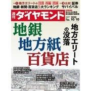 週刊ダイヤモンド 20年10月10日号(ダイヤモンド社) [電子書籍]