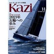 月刊 Kazi(カジ)2020年11月号(舵社) [電子書籍]