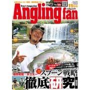 Angling Fan 2020年11月号(コスミック出版) [電子書籍]