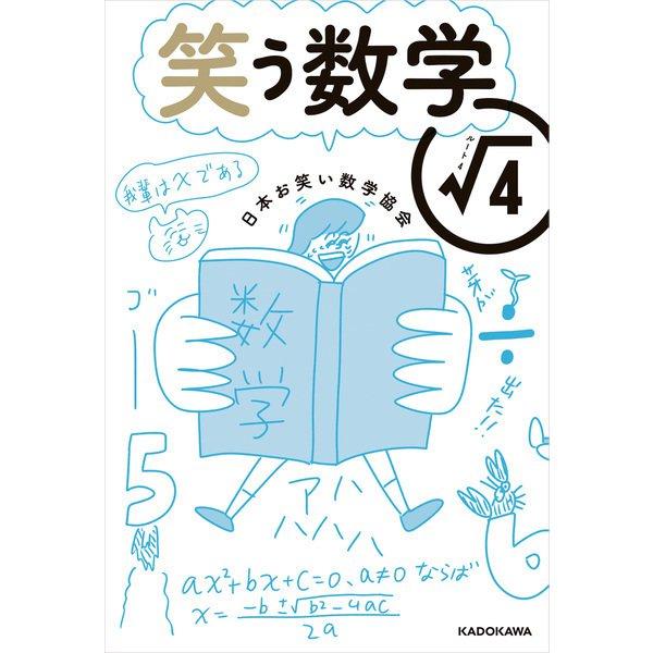 笑う数学 ルート4(KADOKAWA) [電子書籍]