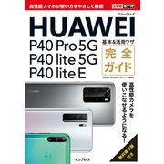 できるポケットHUAWEI P40 Pro 5G/P40 lite5G/P40 lite E 基本&活用ワザ 完全ガイド(インプレス) [電子書籍]