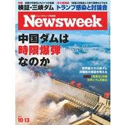 ニューズウィーク日本版 2020年10/13号(CCCメディアハウス) [電子書籍]