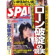 SPA!(スパ) 2020年10/13号(扶桑社) [電子書籍]