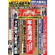週刊ポスト 2020年10/16・23号(小学館) [電子書籍]