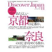 Discover Japan(ディスカバージャパン) 2020年11月号(ディスカバー・ジャパン) [電子書籍]