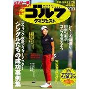 週刊ゴルフダイジェスト 2020/10/20号(ゴルフダイジェスト社) [電子書籍]