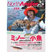North Angler's(ノースアングラーズ) 2020年11月号(つり人社) [電子書籍]