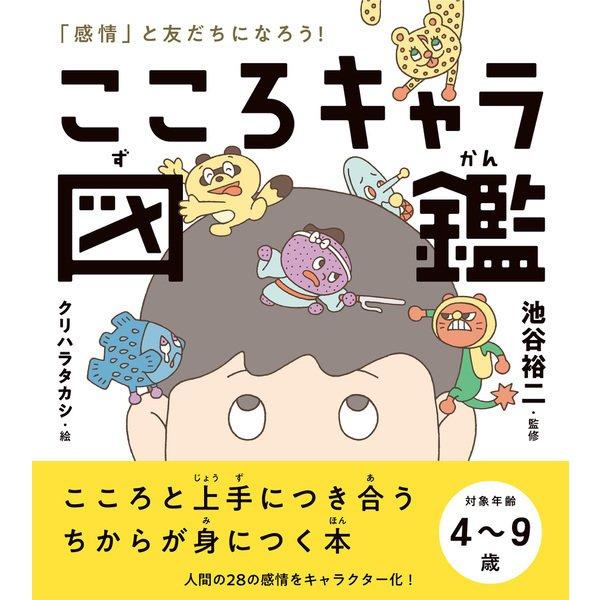 こころキャラ図鑑(西東社) [電子書籍]