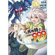 その劣等騎士、レベル999 (4)(スクウェア・エニックス) [電子書籍]