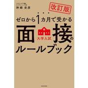 改訂版 ゼロから1カ月で受かる 大学入試 面接のルールブック(KADOKAWA) [電子書籍]