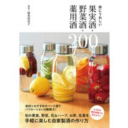 体にうれしい果実酒・野菜酒・薬用酒200(秀和システム) [電子書籍]