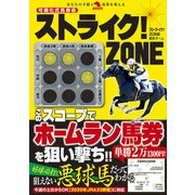 可視化式馬券術 ストライク! ZONE(秀和システム) [電子書籍]