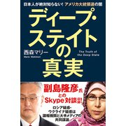 ディープ・ステイトの真実 日本人が絶対知らない! アメリカ大統領選の闇(秀和システム) [電子書籍]