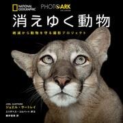 PHOTO ARK 消えゆく動物 絶滅から動物を守る撮影プロジェクト(日経ナショナルジオグラフィック社) [電子書籍]