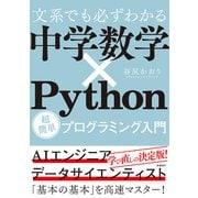 文系でも必ずわかる 中学数学×Python 超簡単プログラミング入門(日経BP社) [電子書籍]
