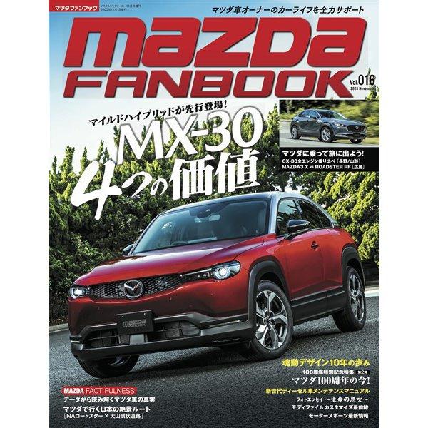MAZDA FANBOOK Vol.016(芸文社) [電子書籍]