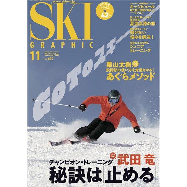 スキーグラフィック 497(芸文社) [電子書籍]
