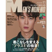 MEN'S NON-NO(メンズノンノ) 2020年11月号(集英社) [電子書籍]