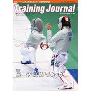 月刊トレーニングジャーナル 2020年11月号(ブックハウス・エイチディ) [電子書籍]