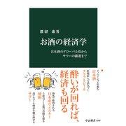 お酒の経済学 日本酒のグローバル化からサワーの躍進まで(中央公論新社) [電子書籍]
