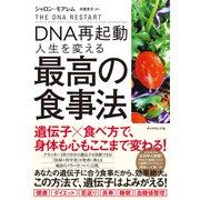 DNA再起動 人生を変える最高の食事法(ダイヤモンド社) [電子書籍]