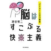 脳はすこぶる快楽主義 パテカトルの万脳薬(朝日新聞出版) [電子書籍]