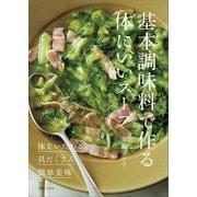 基本調味料で作る体にいいスープ(主婦と生活社) [電子書籍]