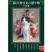 猫は神さまの贈り物〈小説編〉(実業之日本社) [電子書籍]