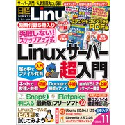 日経Linux(リナックス) 2020年11月号(日経BP社) [電子書籍]