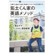 0歳から始めて8歳で英語ガイドができる子を育てた 拓土くん家の英語メソッド(KADOKAWA) [電子書籍]