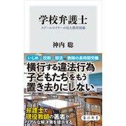 学校弁護士 スクールロイヤーが見た教育現場(KADOKAWA) [電子書籍]