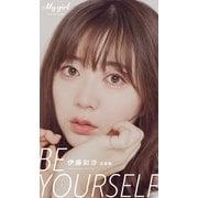【デジタル限定】伊藤彩沙 写真集「Be yourself」/「My Girl」PHOTO BOOK(KADOKAWA) [電子書籍]