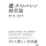 逆・タイムマシン経営論 近過去の歴史に学ぶ経営知(日経BP社) [電子書籍]