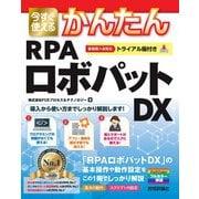 今すぐ使えるかんたん RPAロボパットDX(技術評論社) [電子書籍]