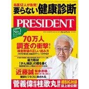 PRESIDENT 2020年10月30日号(プレジデント社) [電子書籍]