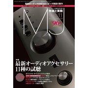 MJ無線と実験 2020年11月号(誠文堂新光社) [電子書籍]