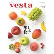 Vesta(ヴェスタ) No.120(味の素食の文化センター) [電子書籍]