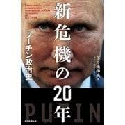 新危機の20年 プーチン政治史(朝日新聞出版) [電子書籍]
