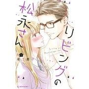 リビングの松永さん(9)(講談社) [電子書籍]