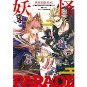 妖怪PARADE ぴよFate/Grand Order作品集(講談社) [電子書籍]