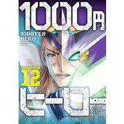 1000円ヒーロー 12(小学館) [電子書籍]