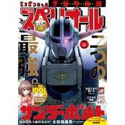 ビッグコミックスペリオール 2020年21号(2020年10月9日発売)(小学館) [電子書籍]