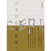 日本印刷文化史(講談社) [電子書籍]