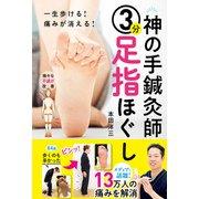 神の手鍼灸師 3分足指ほぐし 一生歩ける!痛みが消える!(西東社) [電子書籍]