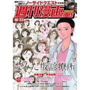 週刊漫画TIMES 2020年10/23号(芳文社) [電子書籍]