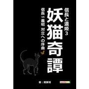 信長と濃姫3 妖猫奇譚 信長VS義昭 対立への序曲(まんがびと) [電子書籍]