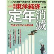 週刊東洋経済 2020年10/17号(東洋経済新報社) [電子書籍]