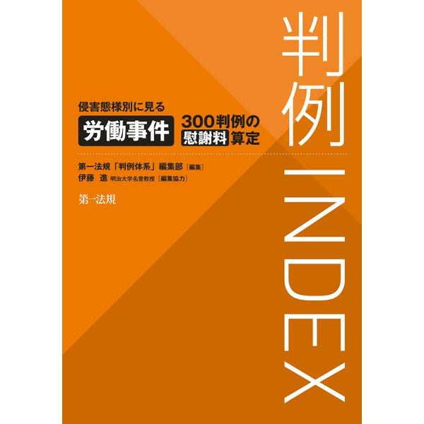 判例INDEX侵害態様別に見る労働事件300判例の慰謝料算定(第一法規) [電子書籍]