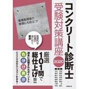 コンクリート診断士受験対策講座 2020(技報堂出版) [電子書籍]