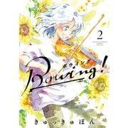 Bowing! ボウイング 2(小学館) [電子書籍]